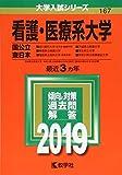 看護・医療系大学〈国公立 東日本〉 (2019年版大学入試シリーズ) 画像