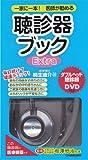 聴診器ブック EXTRA(DVD付)