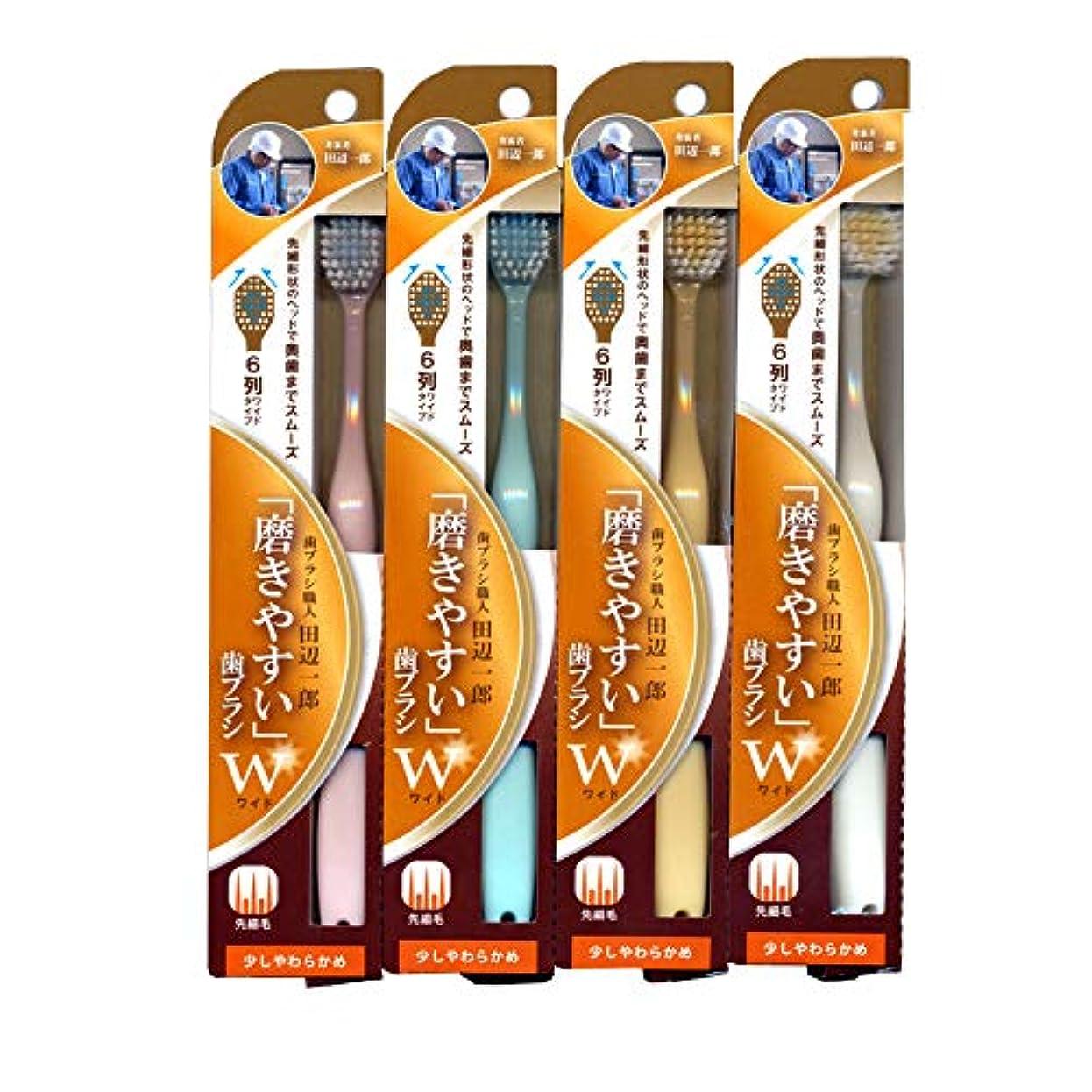 ドナーくつろぐ反応する磨きやすい歯ブラシ (少し柔らかめ) 6列ワイドタイプ LT-46×4本セット (ピンク×1、ブルー×1、ホワイト×1、イエロー×1)(先細毛)