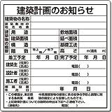 法令許可票「建築計画のお知らせ」東京都型