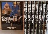 総理の椅子 コミック 1-8巻セット (ビッグ コミックス)