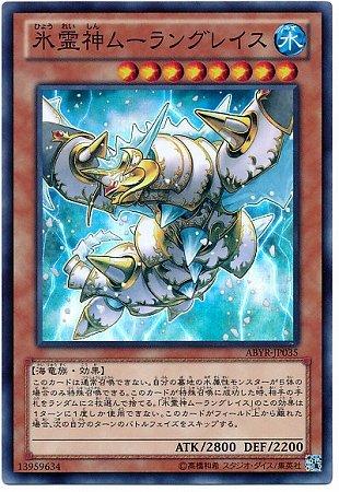 遊戯王/第8期/2弾/ABYR-JP035SR 氷霊神ムーラングレイス【スーパーレア】