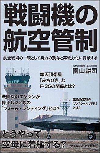 [画像:戦闘機の航空管制 航空戦術の一環として兵力の残存と再戦力化に貢献する (サイエンス・アイ新書)]