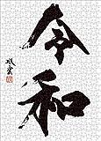 500-341 新元号(書:武田双雲) ジグソーパズル 35000341