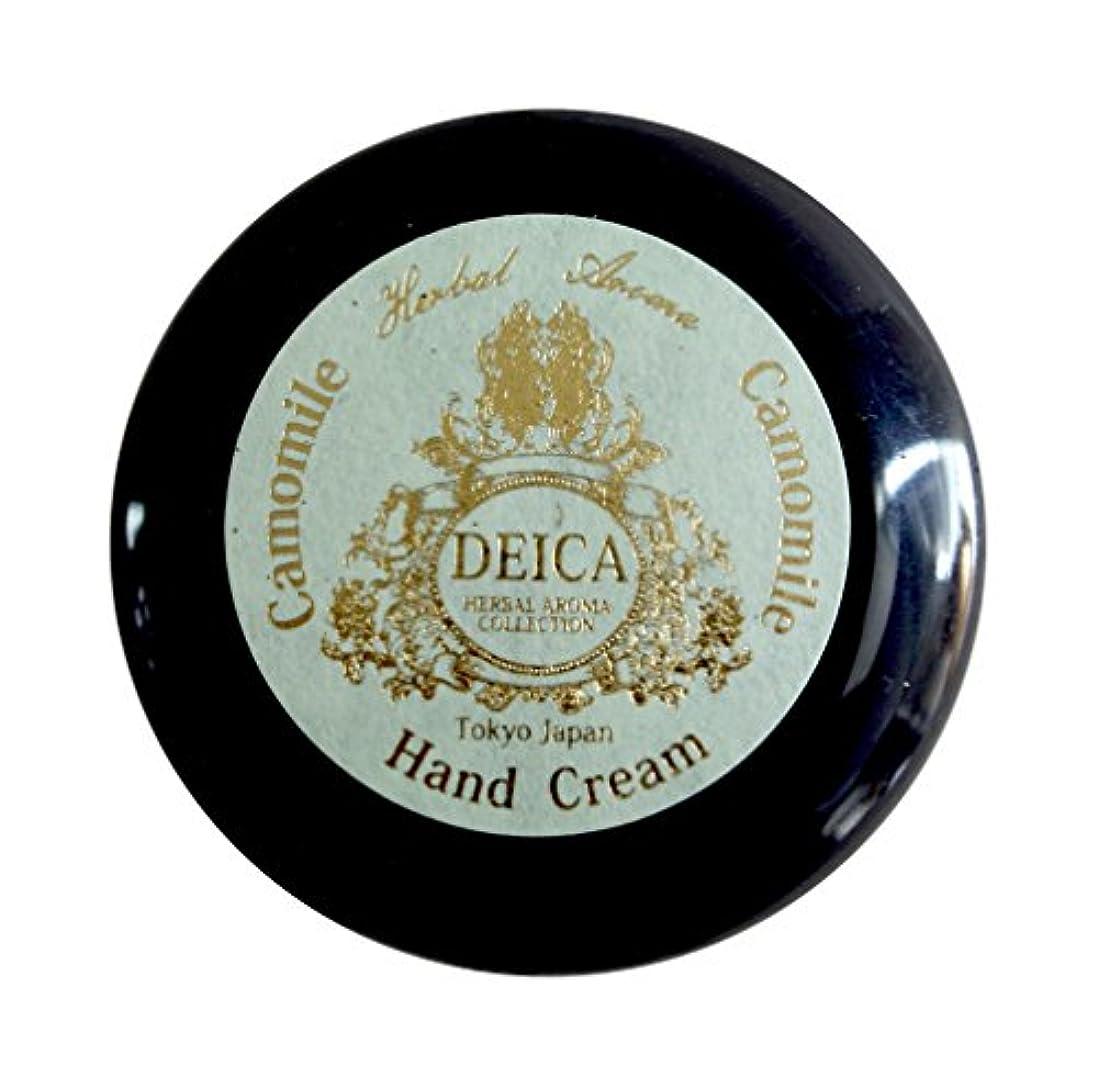 アラバマ食堂部屋を掃除するDEICA ハーバルアロマ ハンドクリーム カモミール