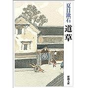 道草 (新潮文庫)