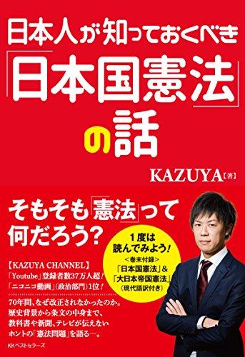 日本人が知っておくべき「日本国憲法」の話 の書影