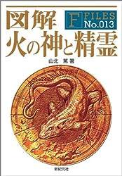 図解 火の神と精霊 (F-Files No.013)