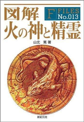 図解 火の神と精霊 (F-Files No.013)の詳細を見る