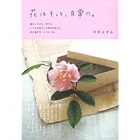 花はそっと、日常に。―選ぶ、かざる、愛でる。いつもの暮らしの景色を変える花の選び方、しつらい方。 (MARBLE BOOKS)