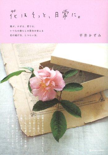 花はそっと、日常に。―選ぶ、かざる、愛でる。いつもの暮らしの景色を変える花の選び方、しつらい方。 (MARBLE BOOKS)の詳細を見る