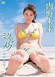 内野未来 ミクルメク~未来の追憶~ [DVD]