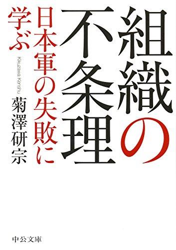 組織の不条理 - 日本軍の失敗に学ぶ (中公文庫 き)