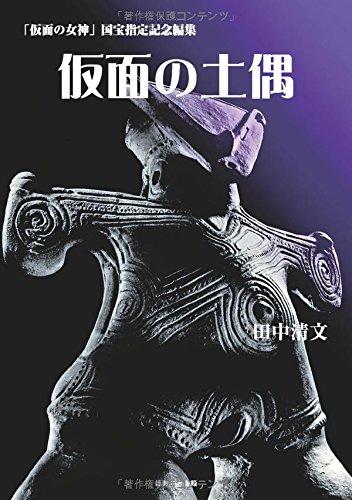 仮面の土偶―「仮面の女神」国宝指定記念編集