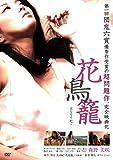 花鳥籠(新・死ぬまでにこれは観ろ! ) [DVD] 画像