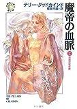 魔帝の血脈 2 沼地の呪術師 (ハヤカワ文庫 FT ク 5-33)