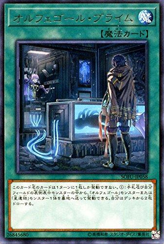 遊戯王カード オルフェゴール・プライム(レア) ソウル・フュージョン(SOFU) | 星遺物 通常魔法 レア
