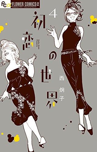 初恋の世界(4) (フラワーコミックスα)