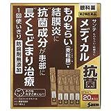 【第2類医薬品】サンテメディカル抗菌 0.3mLx20本