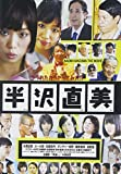 半沢直美[DVD]