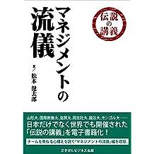 伝説の講義 「マネジメントの流儀」 (ごきげんビジネス出版)