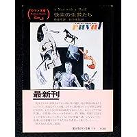 快楽の生贄たち (1979年) (富士見ロマン文庫)