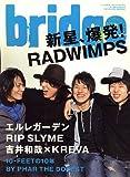bridge (ブリッジ) 2007年 02月号 [雑誌]