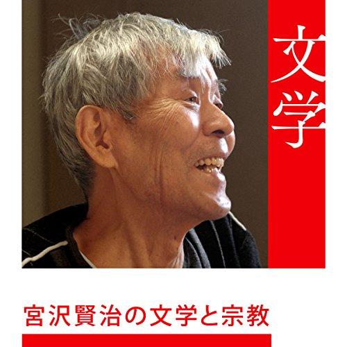 宮沢賢治の文学と宗教 | 吉本 隆明