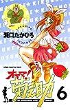 オヤマ!菊之助(6) (少年チャンピオン・コミックス)