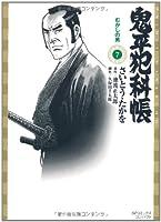 鬼平犯科帳 7 (SPコミックス)