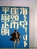 海を見ていた座頭市―平岡正明映画評論集 (1973年)