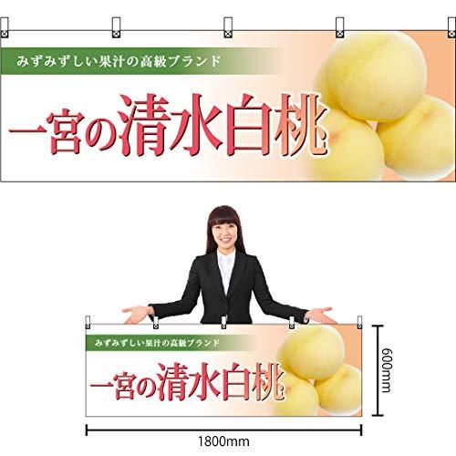 横幕 一宮の清水白桃(写真入) YK-907 (受注生産)