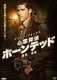 マシュー・フォックス/心霊探偵 ホーンテッド III[DVD]