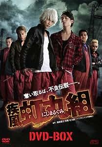 疾風・虹丸組 DVD-BOX