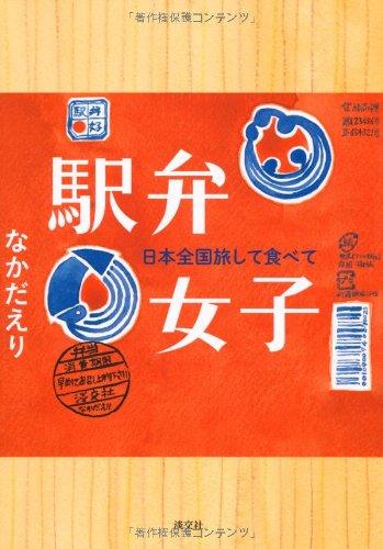 駅弁女子: 日本全国旅して食べて