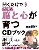 聞くだけで子どもの脳と心が育つCDブック amazon