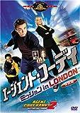 エージェント・コーディ ミッション in LONDON (特別編) [DVD]