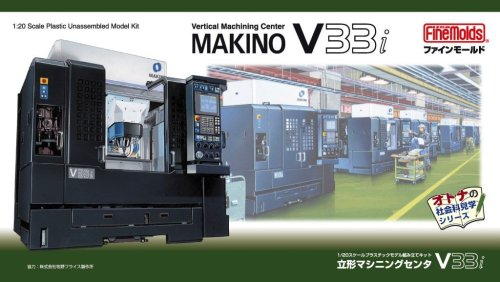 ファインモールド 1/20 オトナの社会科見学シリーズ 立形マシニングセンタV33i プラモデル MKN101