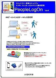 スマホでパソコンを簡単ロック「PeopleLogOn」 【iWビーコン機能搭載】