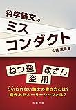 丸善出版 山崎 茂明 科学論文のミスコンダクトの画像