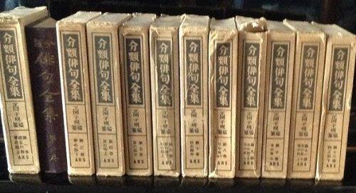 分類俳句全集〈第1-12巻〉 (1928年)