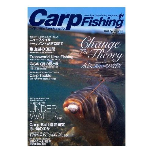 Carp fishing 2009 spring―コイ釣りnewスタイルマガジン Change the theory若林幸雄の芦ノ湖ファイナル (別冊つり人 Vol. 244)