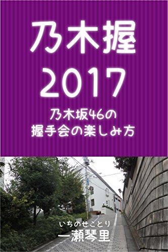 乃木握2017: 乃木坂46の握手会の楽しみ方