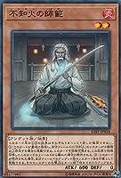 不知火の師範 ノーマル 遊戯王 サベージ・ストライク sast-jp018