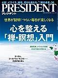 PRESIDENT (プレジデント) 2016年 4/4号 [雑誌]