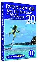 DVDカラオケ全集 11 オールディーズ・グループサウンズ 編 DKLK-1003-1