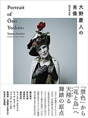 大野慶人の肖像 Portrait of Ono Yoshito
