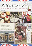 乙女のロンドンかわいい雑貨、カフェ、スイーツをめぐる旅 画像