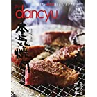dancyu(ダンチュウ) 2017年10月号「本気焼肉」