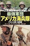 最強軍団アメリカ海兵隊